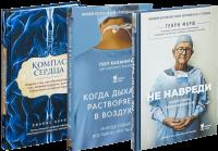 Книга Медицина без границ (суперкомплект из 3 книг)