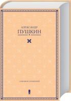 Книга Собрание сочинений