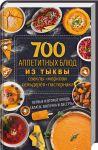 Книга 700 аппетитных блюд из тыквы, свеклы, моркови, сельдерея, пастернака. Первые и вторые блюда, салаты, выпечка и десерты
