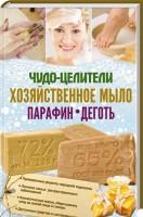 Книга Чудо-целители: хозяйственное мыло, парафин, деготь
