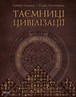 Книга Таємниці цивілізації. Непоясненні дива і загадкові явища