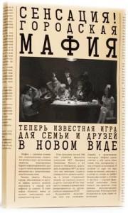 Настольная игра 'Городская Мафия' (City Mafia)