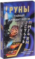 Книга Руны. Тайный алфавит богов