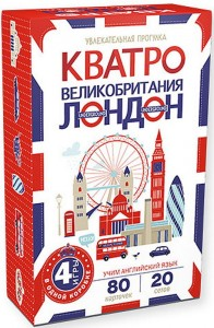 Книга Кватро. Великобритания. Лондон