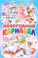 Книга Новогодний карнавал