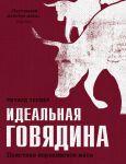 Книга Идеальная говядина. Поистине королевское мясо