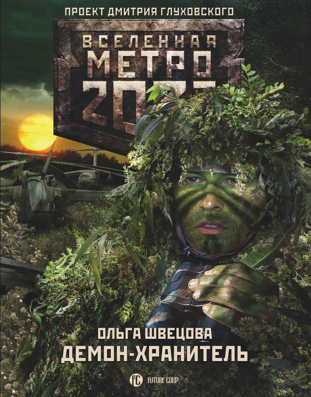 Купить Метро 2033. Демон-хранитель, Ольга Швецова, 978-5-17-099201-0