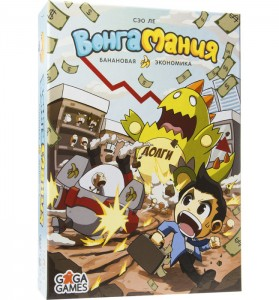 Настольная игра 'Вонгамания. Банановая Экономика' (Wongamania: Banana Economy)
