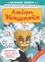 Книга Альберт Эйнштейн
