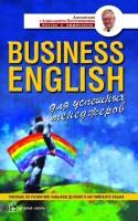 Книга Business English для успешных менеджеров. Пособие по развитию навыков делового английского языка