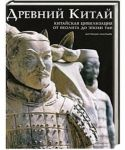 Книга Древний Китай