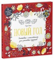 Книга Новый год. Заготовки с наклейками для упаковки подарков