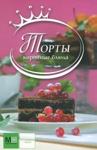 Книга Торты