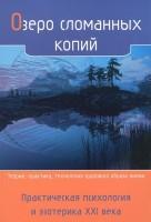 Книга Озеро сломанных копий.Практическая эзотерика.ХХI века