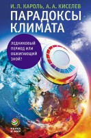Книга Парадоксы климата. Ледниковый период или обжигающий зной?