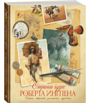 Книга Страна чудес Роберта Ингпена. Секреты творчества знаменитого художника