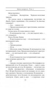 фото страниц Цена вопроса (суперкомплект из 2 книг) #6