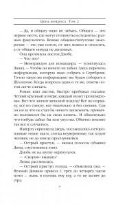 фото страниц Цена вопроса (суперкомплект из 2 книг) #5