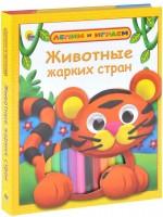 Книга Животные жарких стран (+ набор для лепки)