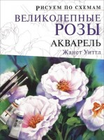 Книга Рисуем по схемам. Великолепные розы. Акварель