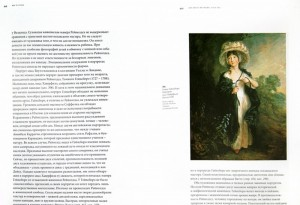 фото страниц История искусства #9