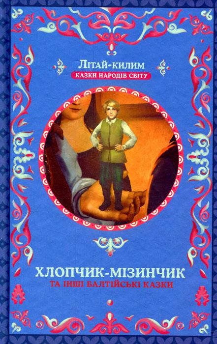 Купить Хлопчик-мізинчик та інші балтійські казки, Афанасій Фрезер, 978-617-12-3834-3
