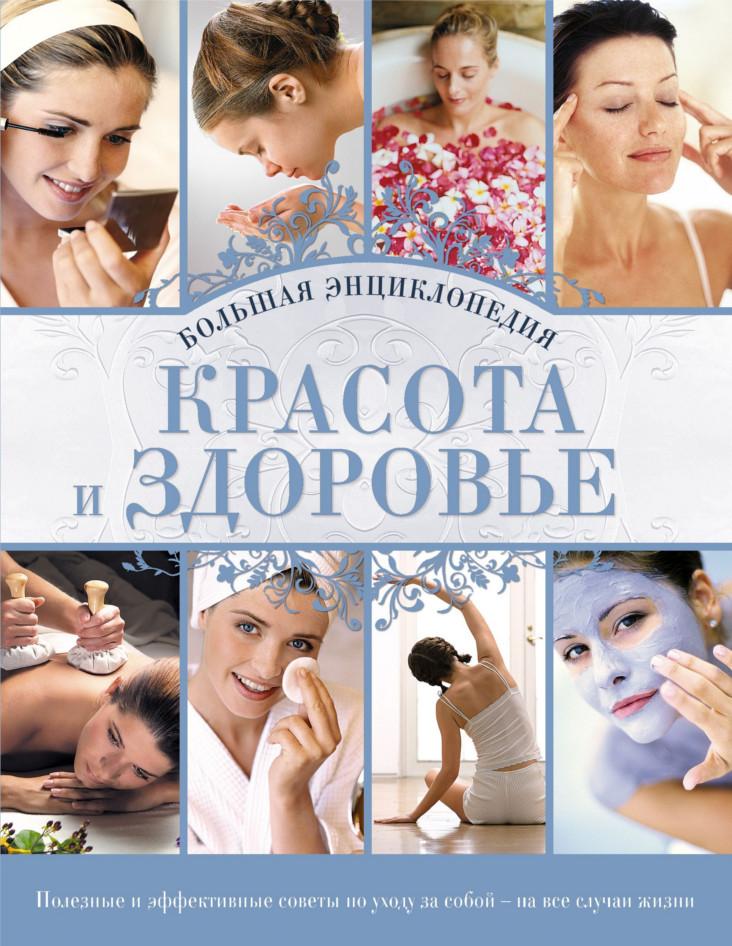 Купить Красота и здоровье. Большая энциклопедия, Анна Гаврилова, 978-5-699-46023-6