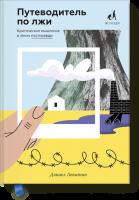 Книга Путеводитель по лжи. Критическое мышление в эпоху постправды