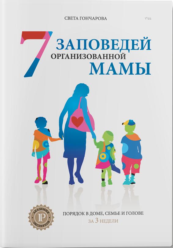 Купить 7 заповедей организованной мамы, Светлана Гончарова, 978-617-7114-14-6, 978-617-7342-12-9, 978-617-7453-19-1
