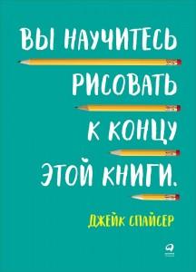 Книга Вы научитесь рисовать к концу этой книги
