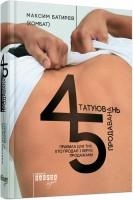 Книга 45 татуювань продавана