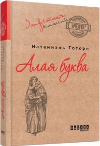 Книга Алая Буква