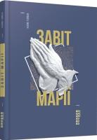 Книга Завіт Марії