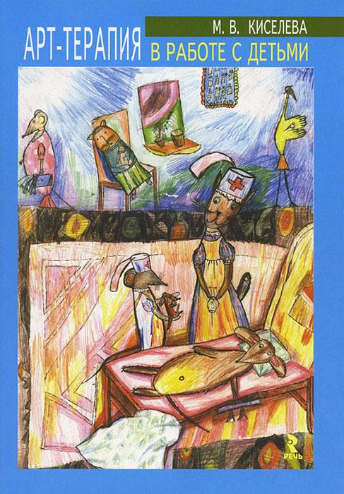 Купить Арт-терапия в работе с детьми, Марина Киселева, 978-5-9268-1192-3