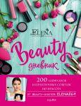 Книга Beauty дневник от ELENA864. 200 лайфхаков и практичных советов по красоте