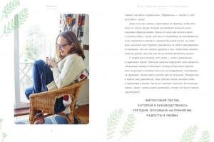 фото страниц Лагом. Шведские секреты счастливой жизни #4