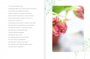 фото страниц Лагом. Шведские секреты счастливой жизни #2