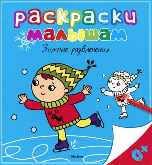 Купить Зимние развлечения, Виктория Варгина, 978-5-389-08434-6