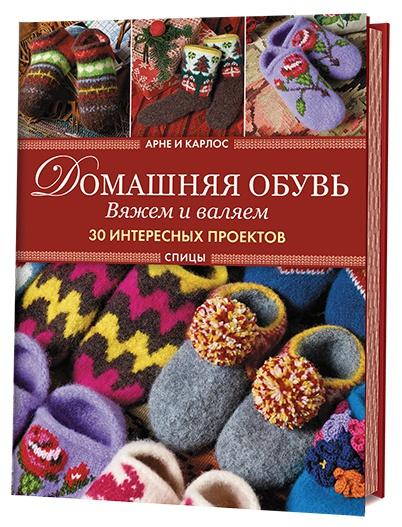 Купить Домашняя обувь вяжем и валяем, Карлос Закрисон, 978-5-91906-899-0