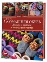 Книга Домашняя обувь вяжем и валяем