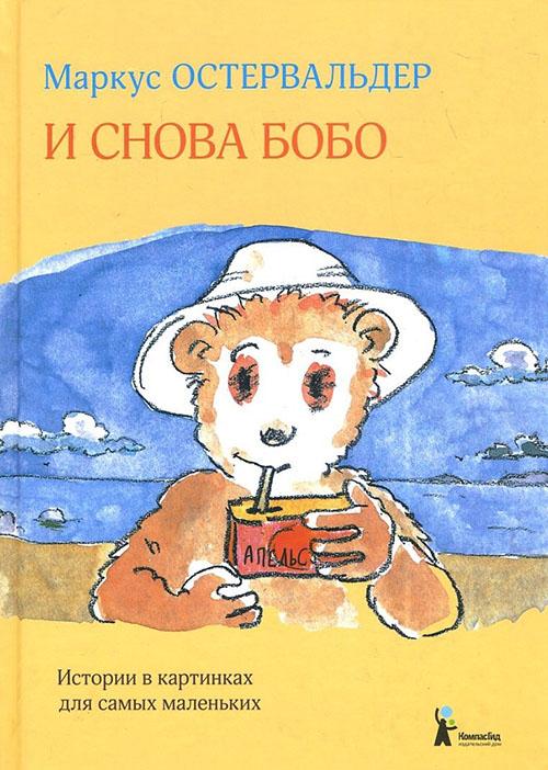 Купить И снова Бобо. Истории в картинках для самых маленьких, Маркус Остервальдер, 978-5-00083-328-5