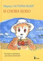 Книга И снова Бобо. Истории в картинках для самых маленьких