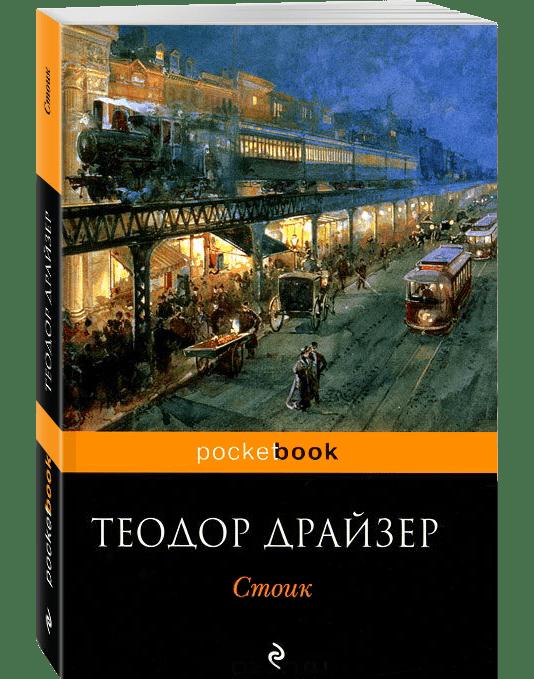 Купить Стоик, Теодор Драйзер, 978-5-699-52473-0