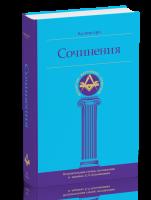 Книга Калиостро. Сочинения