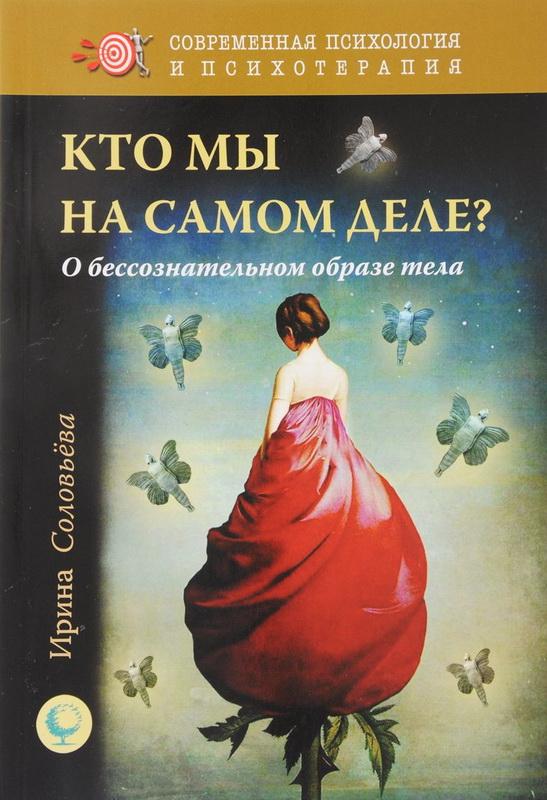 Купить Кто мы на самом деле? О бессознательном образе тела, Ирина Соловьева, 978-5-91160-090-7