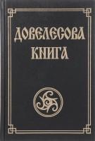 Книга Довелесова книга