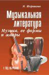 Книга Музыкальная литература. Музыка, ее формы и жанры. 1 год обучения