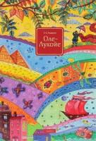 Книга Оле-Лукойе