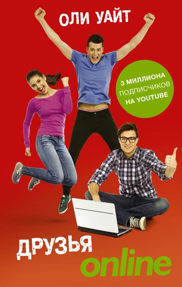 Купить Современная проза, Друзья Online, Оли Уайт, 978-5-17-104364-3