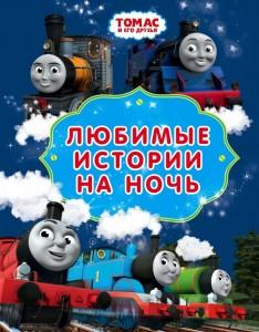 Книга Томас и его друзья. Любимые истории на ночь